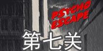 精神病逃生第7关怎么过 psycho escape第7关攻略