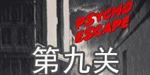 精神病逃生第9关怎么过 psycho escape第9关攻略
