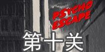 精神病逃生第10关怎么过 psycho escape第10关攻略