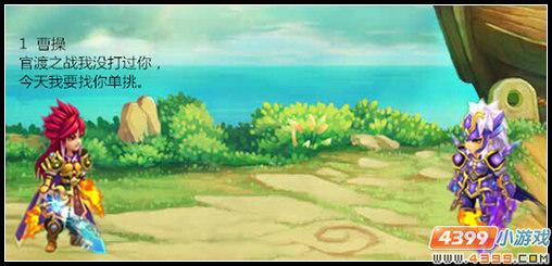 神将世界四格漫画-单挑1