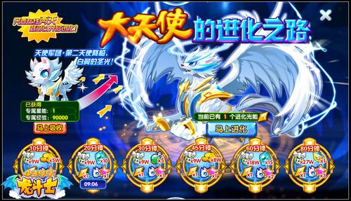 龙斗士大天使的进化之路
