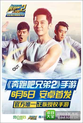 《奔跑吧兄弟2》首款撕名牌跑酷手游 今日安卓首..