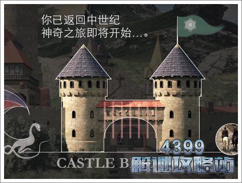 城堡突围大逃亡