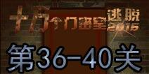 十万个门密室逃脱36-40关怎么过 36-40关攻略