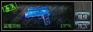 4399创世兵魂蓝魔双枪属性 多少钱