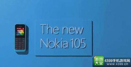 诺基亚105