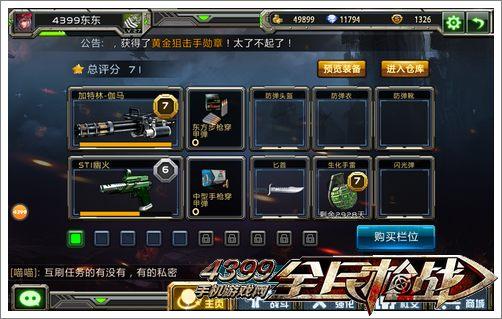 全民枪战2(枪友嘉年华)挑战模式武器