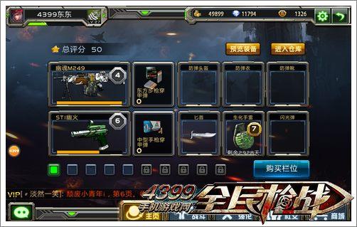全民枪战2(枪友嘉年华)挑战模式推荐