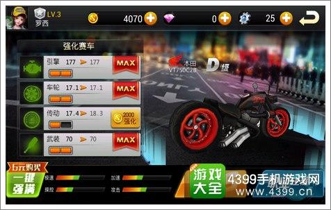 电竞外围app 6