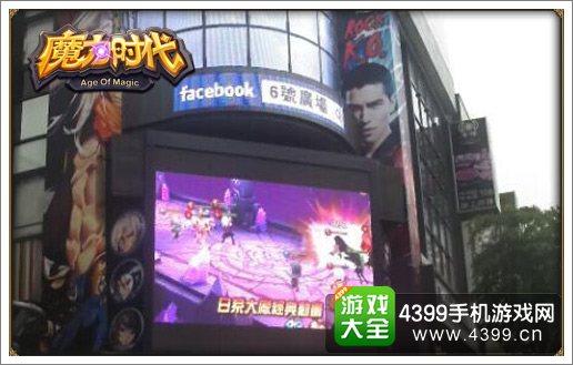 魔力时代席卷中国台湾