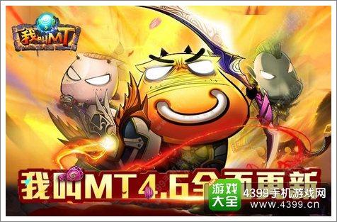 我叫MT4.6版本全新角斗场 三魔戒现世