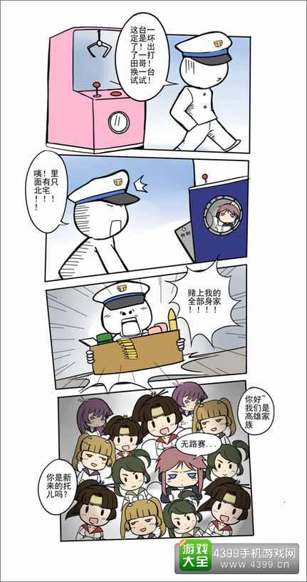 战舰少女官方漫画