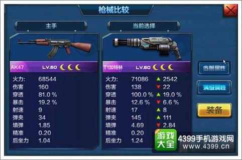 全民突击AK47挑战模式攻略 挑战刷分神器