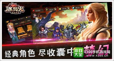 权力游戏凛冬将至《冰与火》 战火点燃