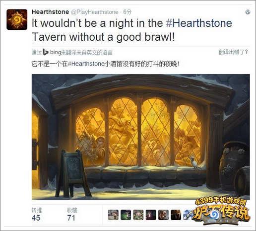 炉石传说官方推特