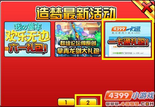 造梦西游3V17.0版本更新公告