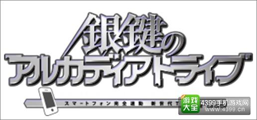 三社联合对战卡牌游戏 《银键的阿卡迪亚》开启事前登录