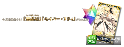 Fate/Grand Order 最大规模圣杯战争今夏打响