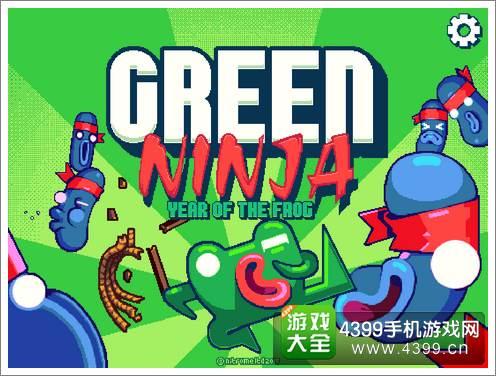 绿色忍者:蛙年