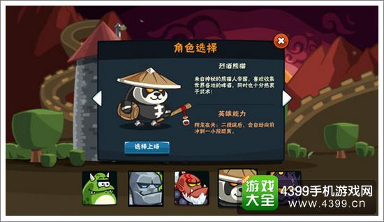 卡牌萌兽英雄熊猫