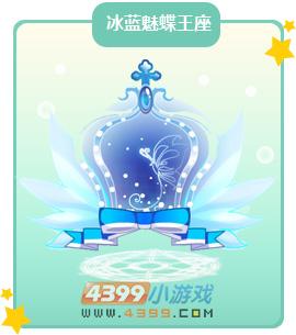 奥比岛冰蓝魅蝶王座
