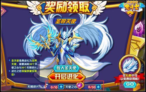 龙斗士圣界天使怎么得 在哪得