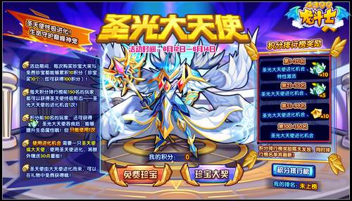 龙斗士圣光大天使怎么得 在哪得