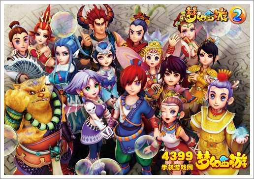 梦幻西游羽灵神_梦幻西游手游你希望新出哪个门派角色(可选3个)-4399手机游戏网