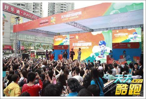 天天酷跑超级联赛全国总决赛14日广州开赛