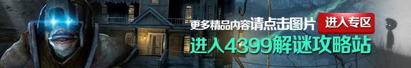 4399解谜游戏攻略站