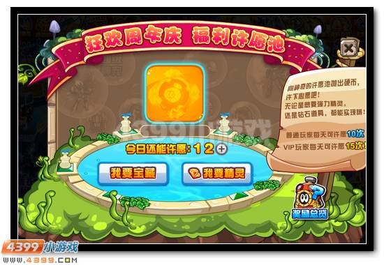 赛尔号狂欢周年庆 福利许愿池