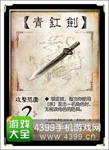 三国杀青虹剑