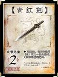 三国杀手机版青虹剑