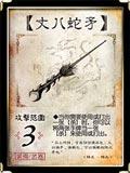 三国杀手机版八丈蛇矛
