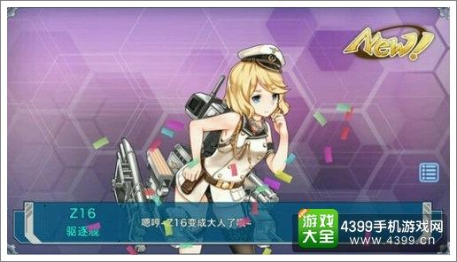 战舰少女好玩吗