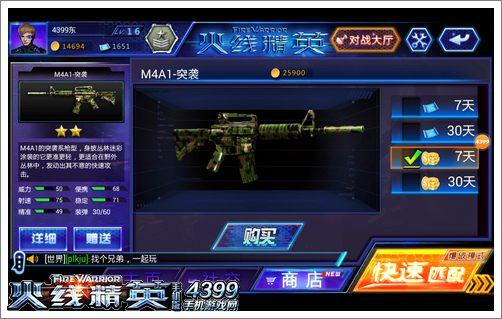 火线精英手机版新手武器