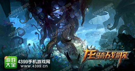 龙骑战歌全新版本 震撼的虫巢