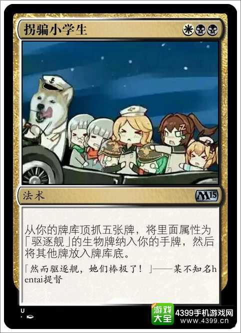 战舰少女趣味