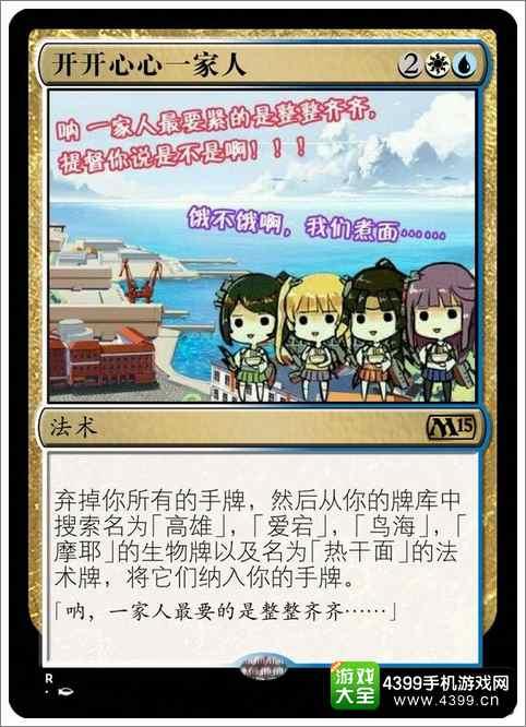 战舰少女万智牌