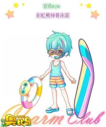 奥比岛彩虹熊帅哥泳装