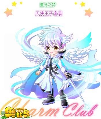奥比岛天使王子套装图鉴