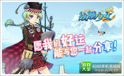 战舰少女新服