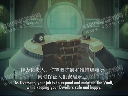 辐射避难所中文版