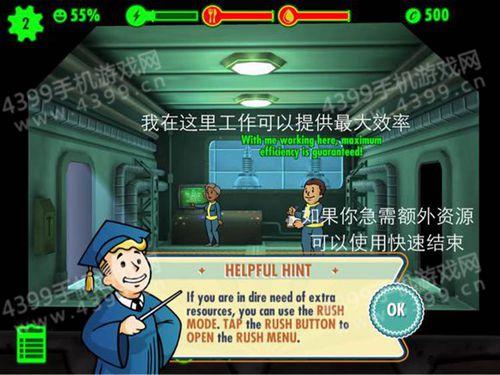 Fallout Shelter汉化攻略