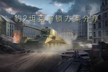 坦克射击豹2坦克怎么解锁 豹2坦克解锁方案分析
