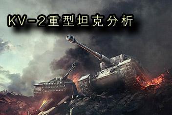 坦克射击KV-2重型坦克怎么样 KV-2重型坦克怎么解锁