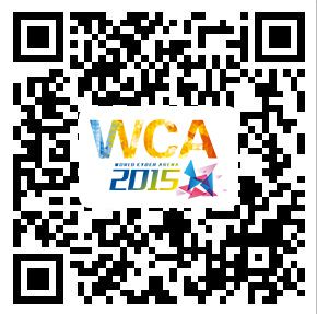 WCA2015预报名开始 自由之战赛制规则详解