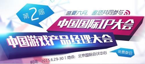 第二届中国国际IP大会&中国游戏产品经理大会