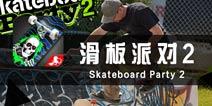 追逐年轻的梦想 《滑板派对2》评测