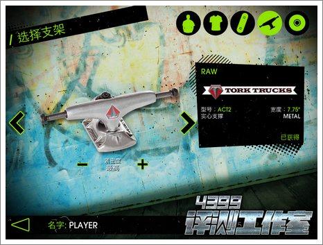 滑板派对2设备参数